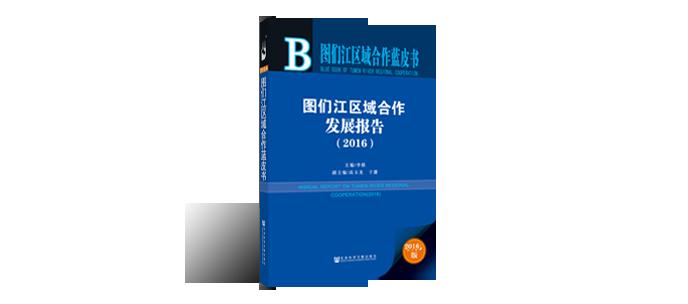 蓝皮书2016.png